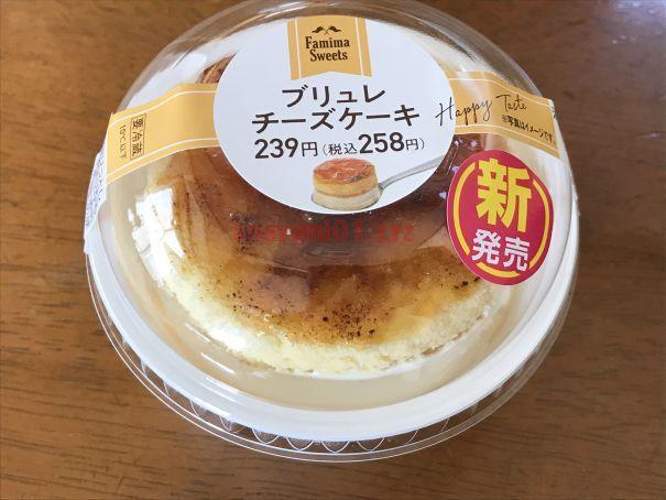 ブリュレチーズケーキ(ファミマ)はカロリー高め?実際に食べた感想と口コミ