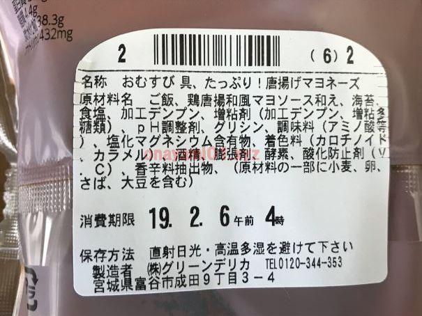 ファミマ 唐揚げマヨネーズ 原材料 価格